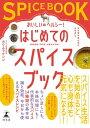 おいしい&ヘルシー! はじめてのスパイスブック【電子書籍】[ カワムラケンジ ]