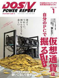 DOS/V POWER REPORT 2018年1月号【特集・仮想通貨マイニング】【電子書籍】