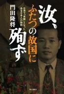 汝、ふたつの故国に殉ず ー台湾で「英雄」となったある日本人の物語ー