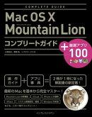 Mac OS X Mountain Lion コンプリートガイド+厳選アプリ100