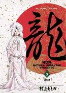 龍-RON-(ロン)(7)
