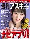 週刊アスキー No.1127 (2017年5月23日発行)【電子書籍】[ 週刊アスキー編集部 ]