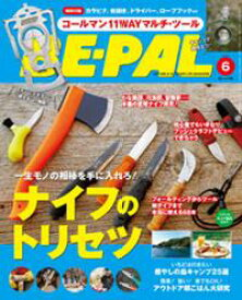 BE-PAL (ビーパル) 2020年 6月号【電子書籍】[ BE-PAL編集部 ]