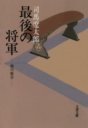 最後の将軍 徳川慶喜【電子書籍】[ 司馬遼太郎 ]