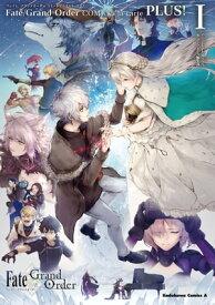 Fate/Grand Order コミックアラカルト PLUS! I【電子書籍】[ TYPEーMOON ]
