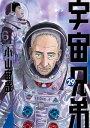 宇宙兄弟29巻【電子書籍】[ 小山宙哉 ]