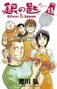 銀の匙 Silver Spoon(13)【電子書籍】[ 荒川弘 ]