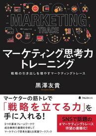 マーケティング思考力トレーニング【電子書籍】[ 黒澤友貴 ]