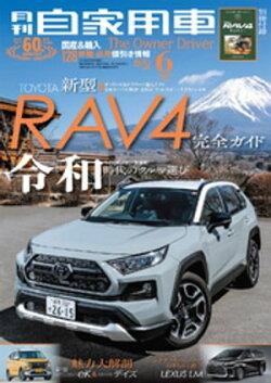 月刊自家用車 2019年 6月号