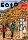soto2019 Vol.2 秋号【電子書籍】[ 双葉社 ]