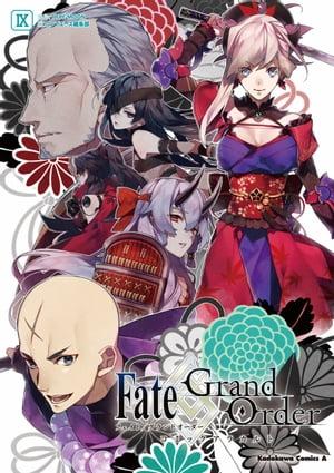 Fate/Grand Order コミックアラカルト IX【電子書籍】[ TYPEーMOON ]