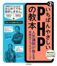 いちばんやさしいPHPの教本 第2版 人気講師が教える実践Webプログラミング【電子書籍】[ 柏岡秀男 ]