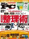 Mr.PC (ミスターピーシー) 2017年 7月号【電子書籍】[ Mr.PC編集部 ]