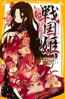 戦国姫 ー花の巻ー