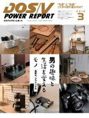 DOS/V POWER REPORT 2018年3月号