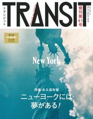 TRANSIT41号 ニューヨーク ニューヨークには夢がある!【電子書籍】[ ユーフォリアファクトリー ]