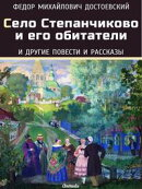 Дядюшкин сон, Село Степанчиково и его обитатели, Чужая жена…