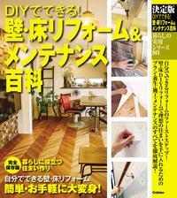 決定版 DIYでできる! 壁・床リフォーム&メンテナンス百科【電子書籍】