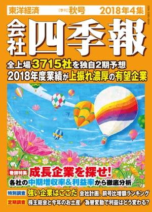 会社四季報 2018年 4集 秋号【電子書籍】