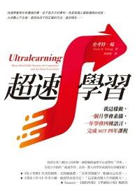 超速學習:我這樣做,一個月學會素描,一年學會四種語言,完成MIT四年課程 Ultralearning: Master Hard Skills, Outsmart the Competition, and Accelerate Your Career【電子書籍】[ 史考特.楊(Scott H. Young) ]