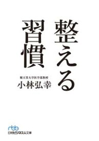 整える習慣【電子書籍】[ 小林弘幸 ]