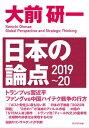 大前研一 日本の論点2019~20【電子書籍】[ 大前研一 ]