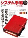 システム手帳STYLE【電子書籍】