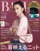 BAILA 2018年12月号【無料試し読み版】