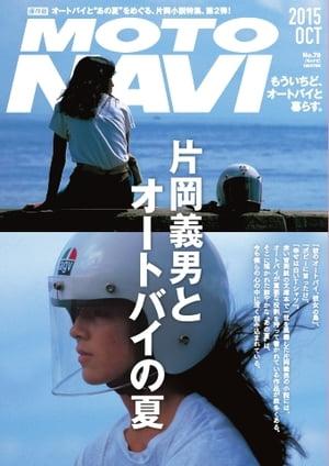 MOTO NAVI(モトナビ) NO.78 2015 OctoberNO.78 2015 October【電子書籍】