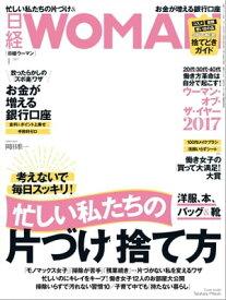 日経ウーマン 2017年 1月号 [雑誌]【電子書籍】[ 日経ウーマン編集部 ]