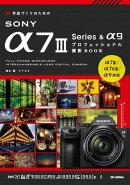 作品づくりのためのSONY α73 Series &α9プロフェッショナル撮影BOOK
