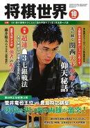 将棋世界(日本将棋連盟発行) 2018年10月号