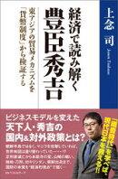 経済で読み解く 豊臣秀吉
