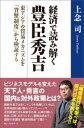 経済で読み解く 豊臣秀吉【電子書籍】[ 上念司 ]