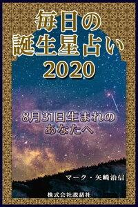 誕生 日 占い 2020