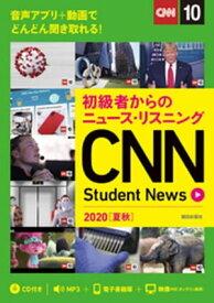 [音声DL&オンラインサービス付き]初級者からのニュース・リスニングCNN Student News 2020[夏秋]【電子書籍】[ CNNenglishexpress編集部 ]
