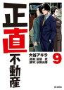 正直不動産(9)【電子書籍】[ 大谷アキラ ]