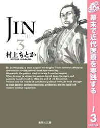 JINー仁ー【期間限定無料】 3