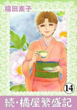 続・橘屋繁盛記 14