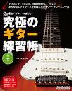 究極のギター練習帳(大型増強版)【電子書籍】[ 宮脇俊郎 ]