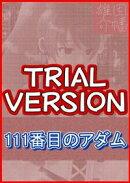 111番目のアダム【体験版】