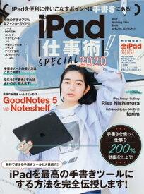 iPad仕事術!SPECIAL 2020(手書きノート大特集! !)【電子書籍】[ 河本亮 ]