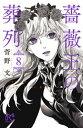薔薇王の葬列 8【電子書籍】[ 菅野文 ]