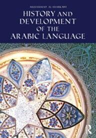 History and Development of the Arabic Language【電子書籍】[ Muhammad al-Sharkawi ]