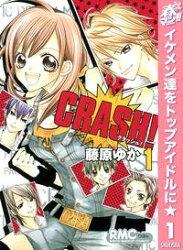 CRASH!【期間限定無料】 1