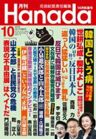 月刊Hanada2019年10月号【電子書籍】