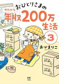 おひとりさまのゆたかな年収200万生活3【電子書籍】[ おづ まりこ ]