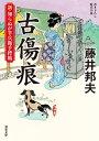 新・知らぬが半兵衛手控帖 : 11 古傷痕【電子書籍】[ 藤井邦夫 ]