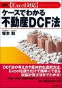 図解 [Excel対応]ケースでわかる不動産DCF法【電子書籍】[ 塚本勲 ]
