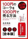 【合本版】100円のコーラを1000円で売る方法 全3巻収録【電子書籍】[ 永井孝尚 ]
